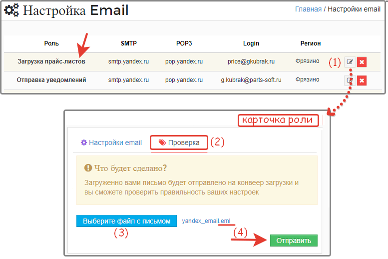 Настройка Email иллюстрация №11