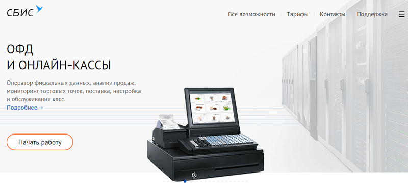 Сервис подключения онлайн-касс СБИС иллюстрация №1