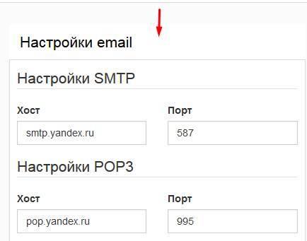 Smtp yandex как сделать